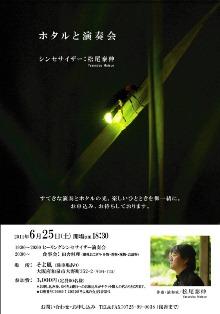 NEWアルバム「五色の虹」リリース第三弾!♪2011 6月25日(土)大阪 和泉市 大野町 古民家カフェ『そよ風』「ホタルとヒーリングシンセコンサート」