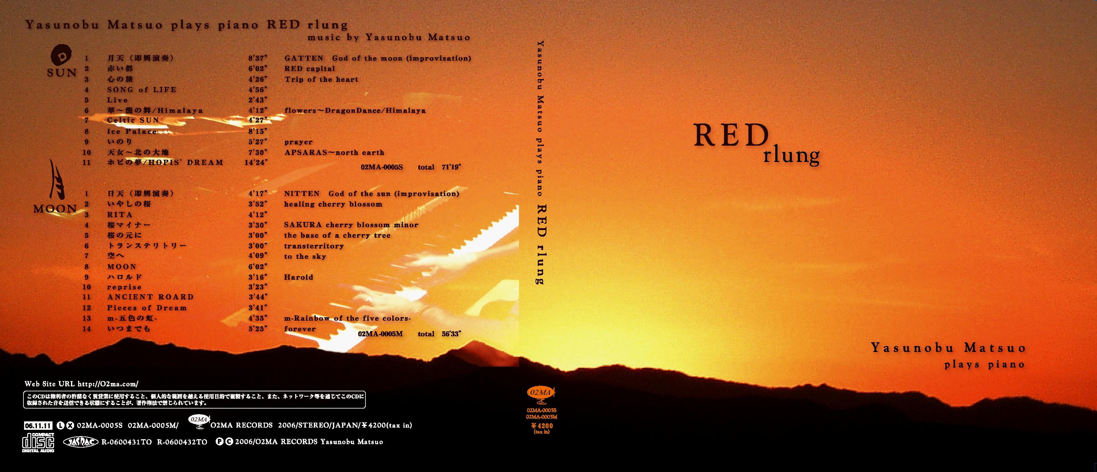 感じるCD「RED rlung 」 Yasunobu Matsuo ベーゼンドルファー ピアノソロアルバム 二枚組