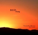 感じるCD「RED rlung 」(赤いルン) *ピアノソロアルバム2枚組み*