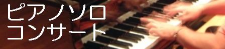 【からだとこころがあたたまる、ピアノソロコンサート】全国ツアー展開中!