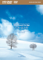 virtual trip ��l�E�x�ǖ�\snow fantasy�\/music by yasunobu matsuo HD SPECIAL EDITION (HD DVD+DVD�c�C���t�H�[�}�b�g)