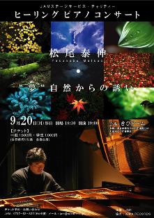 ♪2010 9月20日(月) 和歌山 有田川町 きびドーム/文化ホール 「ヒーリングピアノソロコンサート」