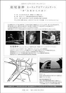 裏 ♪2010 9月20日(月) 和歌山 有田川町 きびドーム/文化ホール 「ヒーリングピアノソロコンサート」